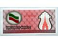 Zobacz kolekcję TATARSTAN banknoty