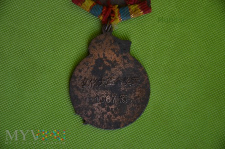 Medal Memorial - cultural revolution of China