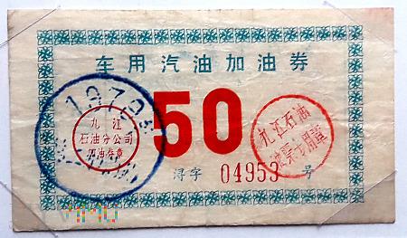JIANGXI JIUJIANG 50/1979