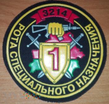 1 Pułk 3 Bryg. Spec. Przezn. Wojsk Wewn. MSW