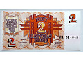 Zobacz kolekcję ŁOTWA banknoty