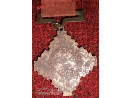 JiangJeShi Sian Disaster Memorial Medal