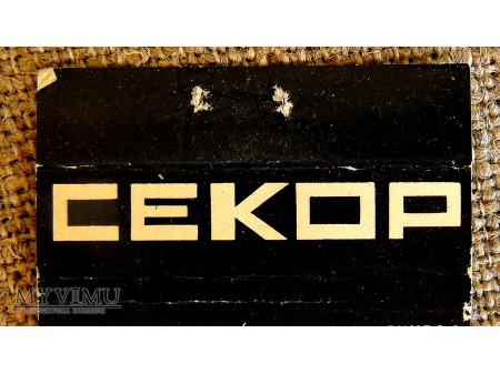 Duże zdjęcie CEKOP