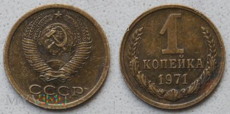 Duże zdjęcie ZSRR, 1 kopek (Kopeyka) 1971