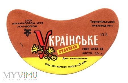 Украинске пиво