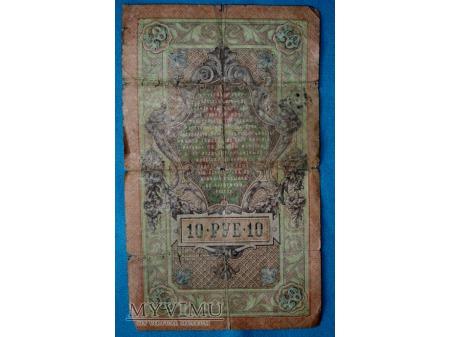 10 Rubli 1909
