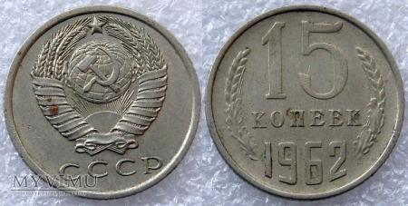 Duże zdjęcie ZSRR, 15 Kopeks (kopeek) 1962