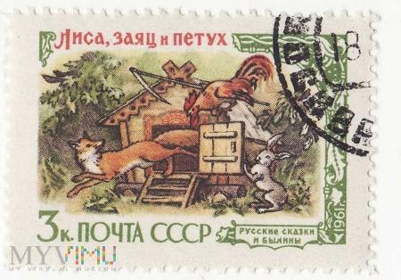 """Duże zdjęcie """"Lis ,królik i Kogut"""" z 1961r 3k. CCCP"""