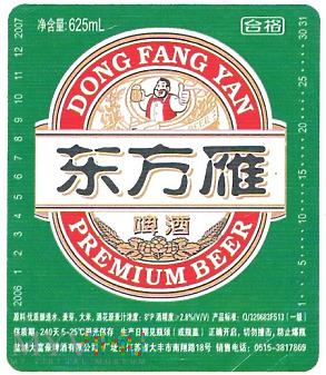 dong fang yan premium beer