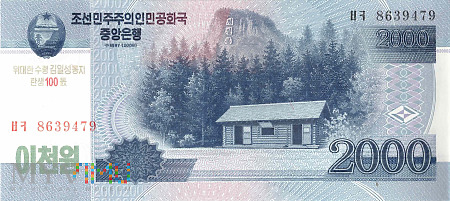 Korea Północna - 2 000 wonów (2013)