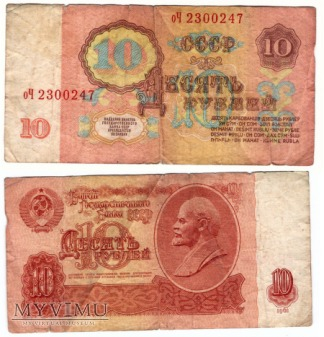 Rosja, 10 rubli 1961r.
