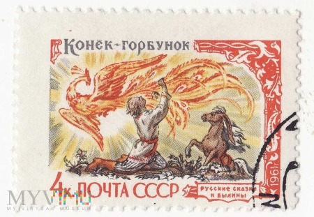 P.P.Ershov,