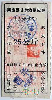 JIANGXI NANKANG 25/1991