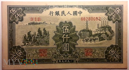 5000元 1949
