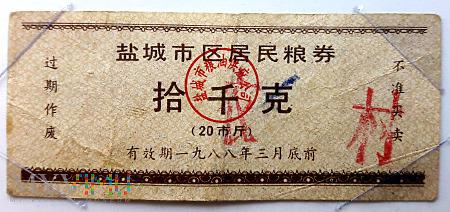 JIANGSU YANCHENG 10 000/1988