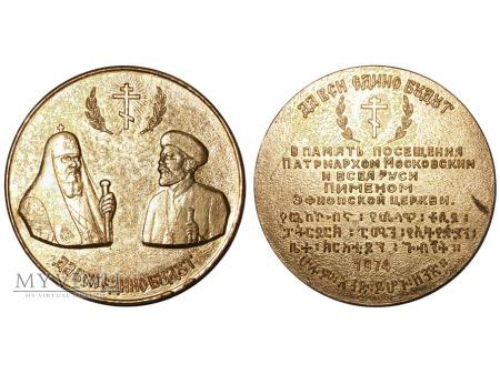 Duże zdjęcie Wizyta patriarchy Pimena w Etiopii medal 1974
