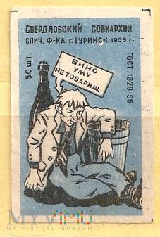 Państwo walczy.1959.2