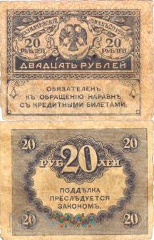 Rosja, 20 rubli