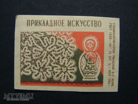 Прикладное искусство 1966 2