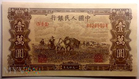 10000元 1949