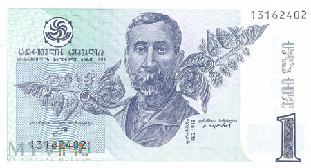 Gruzja - 1 lari (1995)