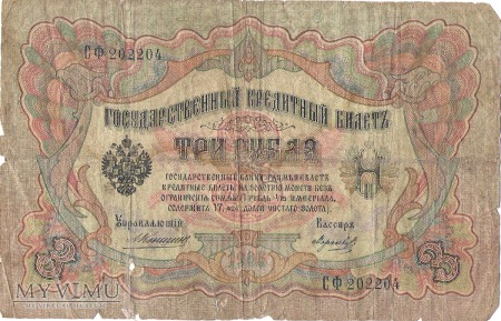 3 ruble 1905 rok