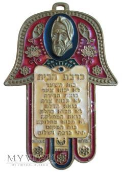 Rabin Baba Sali plakieta religijna