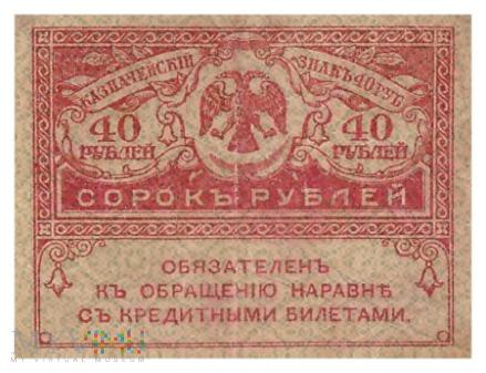 Rosja - 40 rubli (1917)