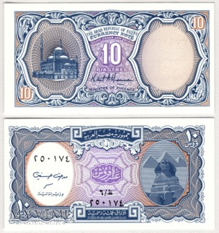 Egipt, 10 piastrów