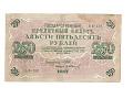250 Rubli - Rosja 1917 rok