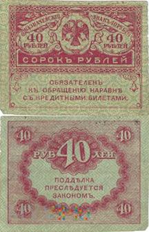 Rosja, 40 rubli