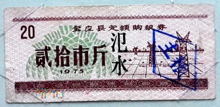 JIANGSU BAOYING 20/1975