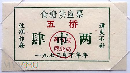 JIANGXI GAO`AN 4/1973