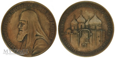 Duże zdjęcie Patriarcha Aleksy I medal brązowy 1963