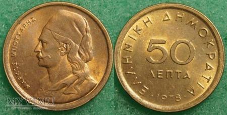 Grecja, 50 Lepta 1978