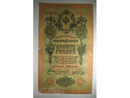 10 RUBLI - Rosja (1909)