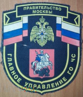 Regionalne Centrum Sytuacji Nadzwyczajnych- Moskwa