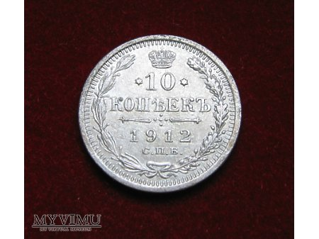 10 kopiejek 1912
