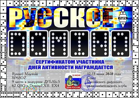 RDRC-DA-RUS-DOM-UCH-2020