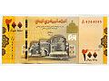 Zobacz kolekcję JEMEN banknoty