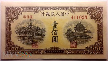 100元 1949