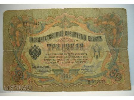 3 RUBLE - Rosja (1905)