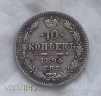 10 kopiejek 1894 Car Aleksander III