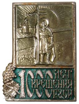 1000 lat chrztu Rusi odznaka 988-1988