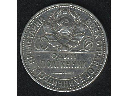 odin połtinnik - pół rubla - 50 kopiejek 1924