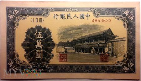 50000元 1950
