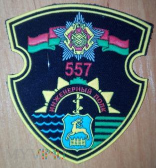 557 Pułk Inżynieryjny