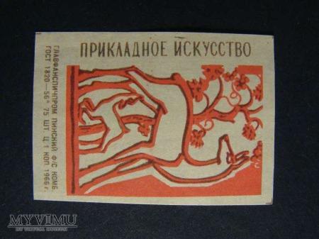 Прикладное искусство 1966 9