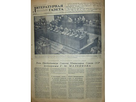 Duże zdjęcie LITERATURNAJA GAZETA nr.95 11.08.1953
