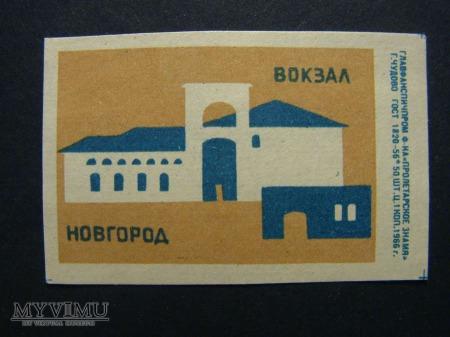Новгород 1966 10